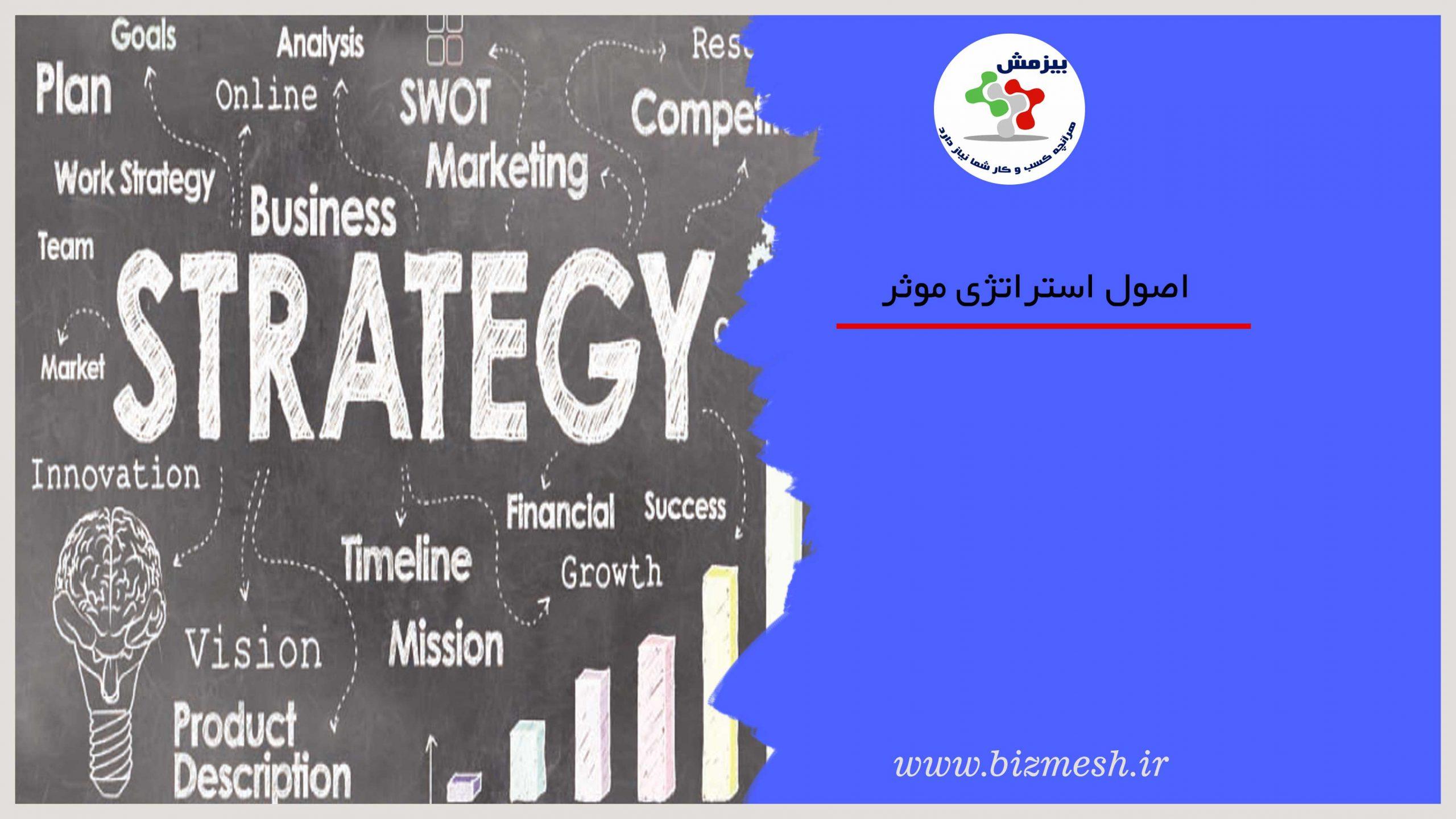 اصول استراتژی موثر