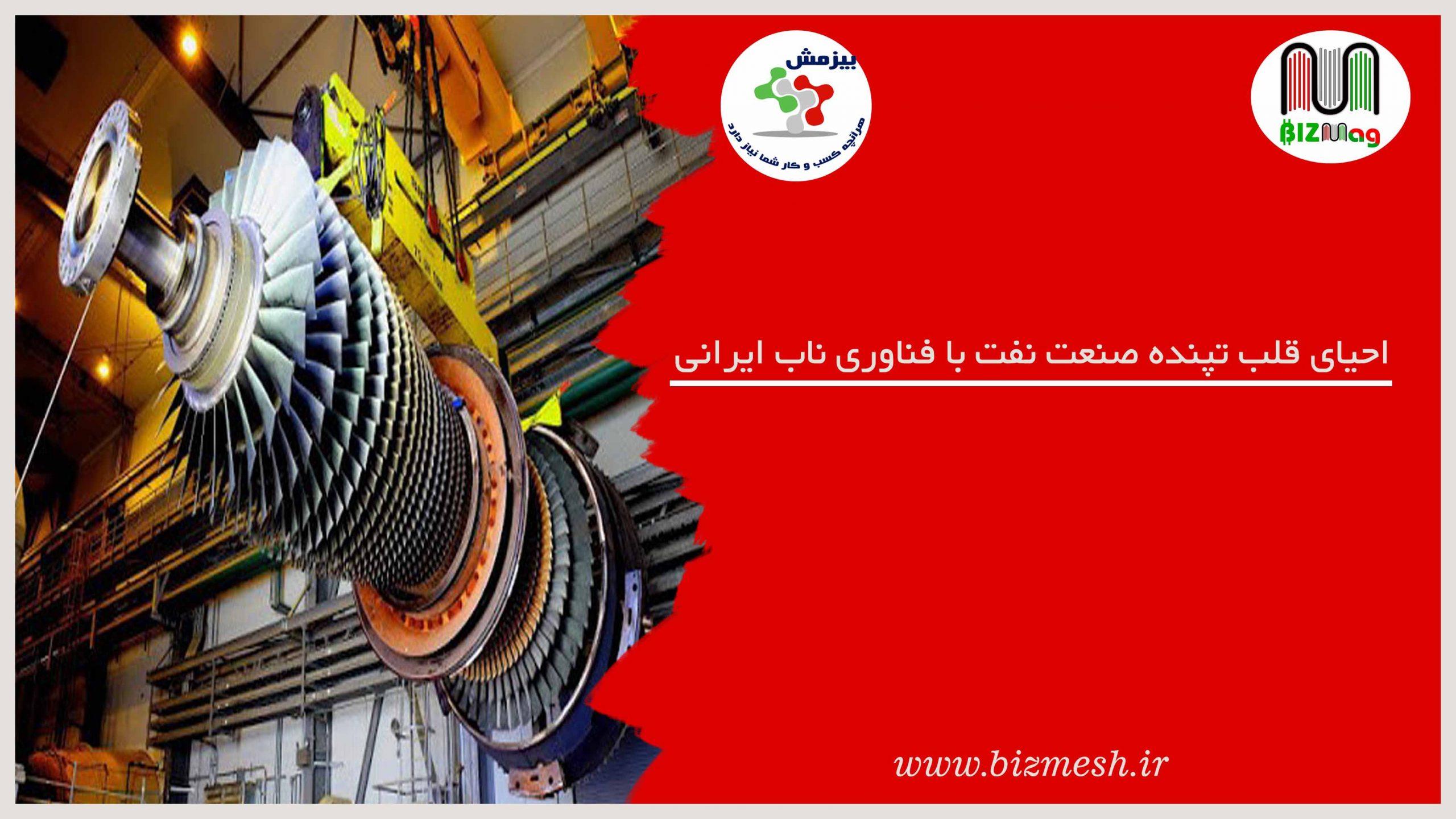 احیای قلب تپنده صنعت نفت با فناوری ناب ایرانی/ برای بازطراحی «روتور» تنها دو سال زمان کافی بود!