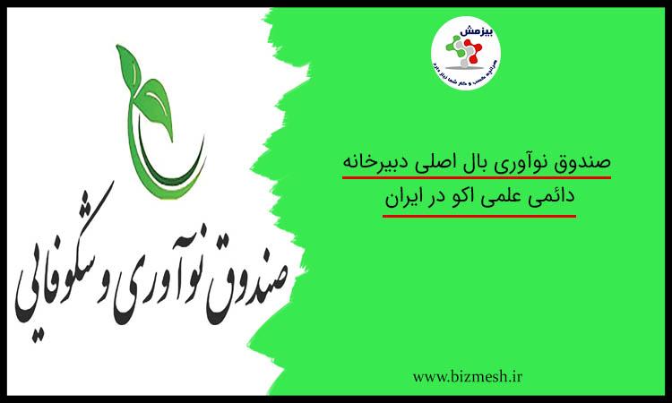 صندوق نوآوری بال اصلی دبیرخانه دائمی علمی اکو در ایران